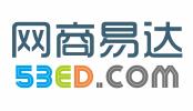 网商易达53ed.com的LOGO